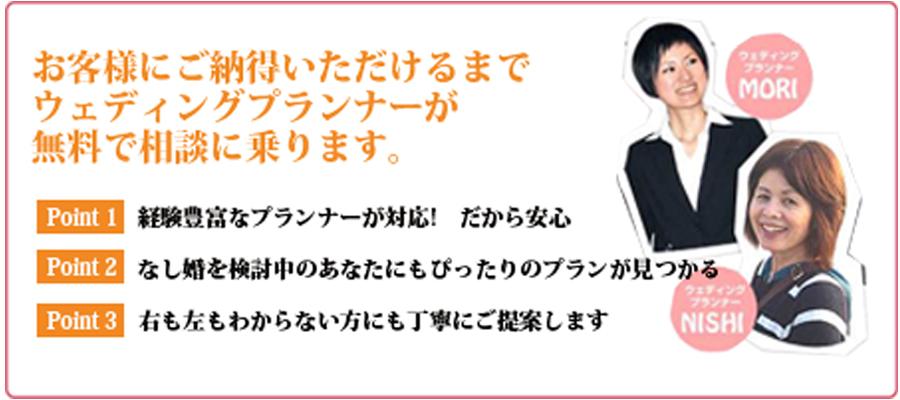 富山の結婚式はココデウェディングのプランナーに相談ください