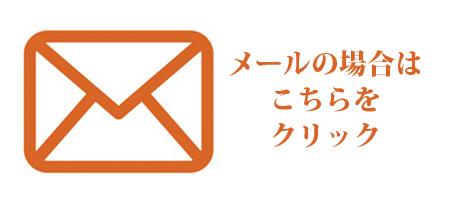 富山の結婚式はメールでココデウェディングにご相談ください。