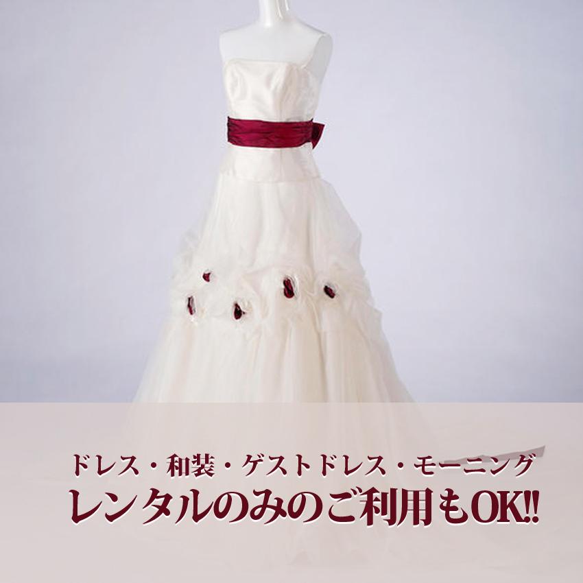 ドレスだけのレンタルもOK。ゲストドレスや留袖のレンタルも大丈夫です。