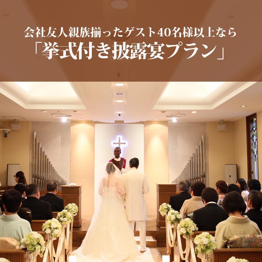 会社友人親族揃った ゲストが40名様以上なら 「挙式付き披露宴プラン」が最適。