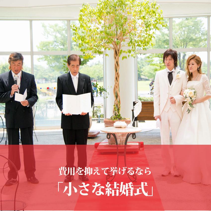 10万円で挙式をあげるだけなら「小さな結婚式」が最適。