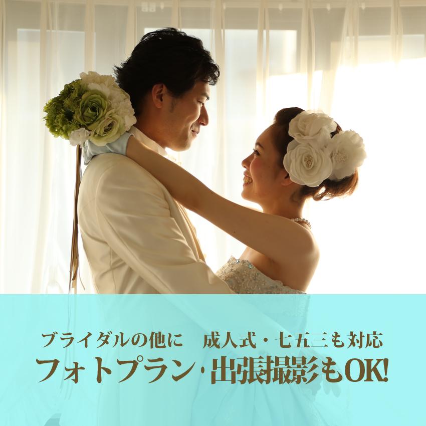 富山の結婚式写真・フォトウェディングならココデウェディング