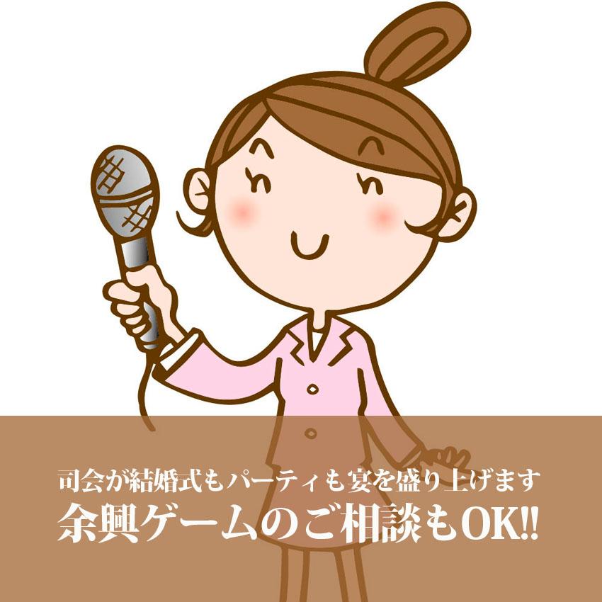 富山での司会・音響・演出・余興の手配ならココデウェディング。