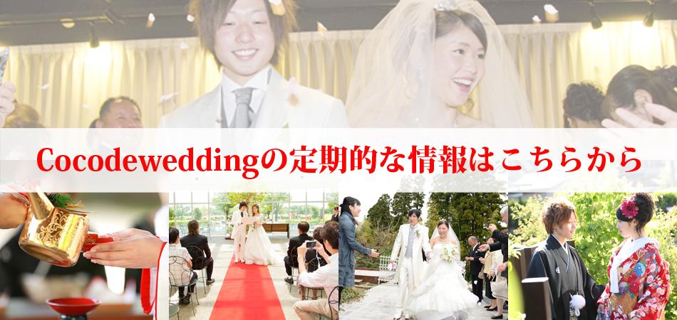 後悔しないウェディングは結婚式お助け隊「ココデウェディング」から始めよう!!!