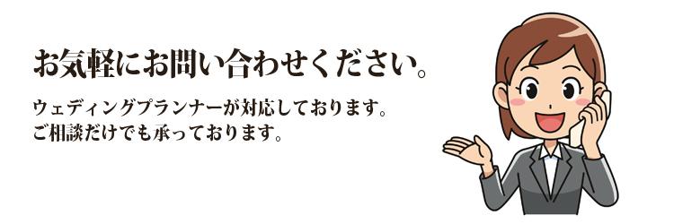 富山の結婚式やフォトプランのお問い合わせはこちらから